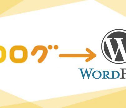 ココログ マイフォト画像のWordPressへの移行