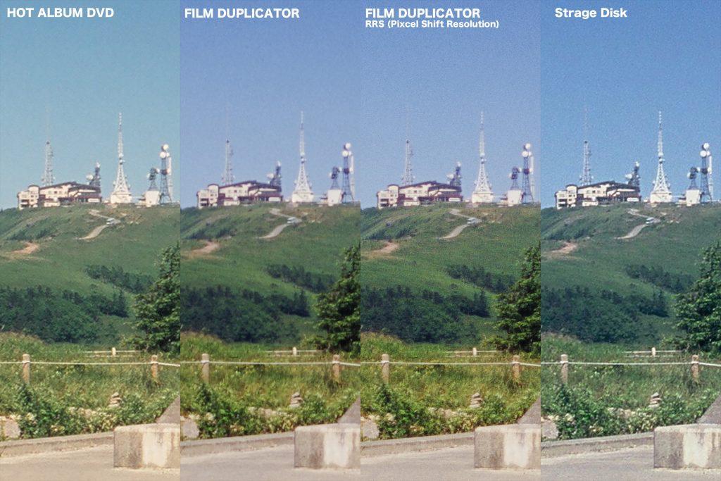 フィルムスキャンの比較