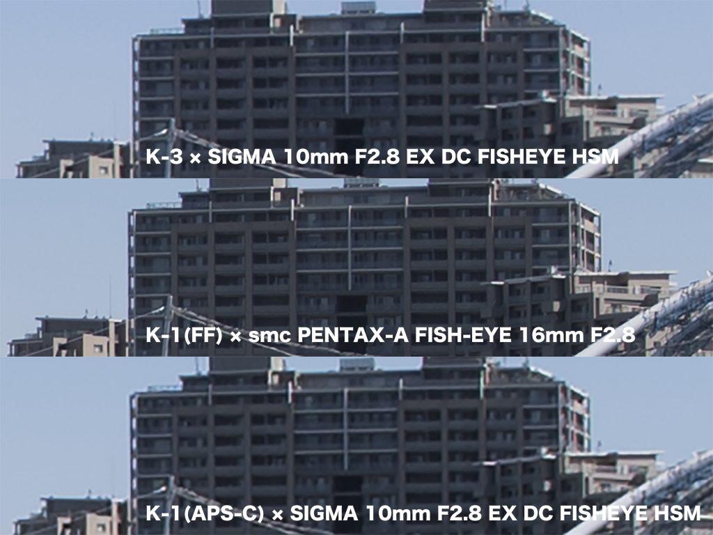 PENTAX SIGMA FISHEYE 中央部分の比較